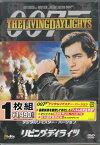 リビング デイライツ 【DVD】