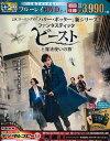 ファンタスティック・ビーストと魔法使いの旅 ブルーレイ&DVDセット 【DVD、Blu-ray】 ファンタビ主演は、エデ