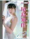 尾島知佳 19 nineteen 【DVD】