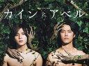 カインとアベル Blu-ray BOX 【Blu-ray】