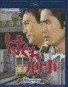 はぐれ刑事 Blu-ray 【Blu-ray】