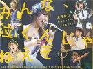 みんな、泣くんじゃねえぞ。宮澤佐江卒業コンサートin日本ガイシホール【Blu-ray】