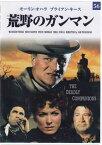 荒野のガンマン 【DVD】