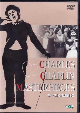 淀川長治生誕100年 特別企画 チャールズ チャップリン キーストン社時代 2 【DVD】【あす楽対応】
