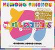 舞台「けものフレンズ」オリジナルサウンドトラック【CD】