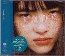 人間開花(初回限定盤) / RADWIMPS 【CD、DVD...