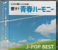 響け!青春ハーモニーこころで聴くクラス合唱J-POPBEST【CD】