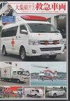 大集結!!日本の救急車両 【DVD】【あす楽対応】