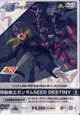 [DVD/アニメ/新品/50%OFF] 機動戦士ガンダムSEED DESTINY 9 [DVD/アニメ]