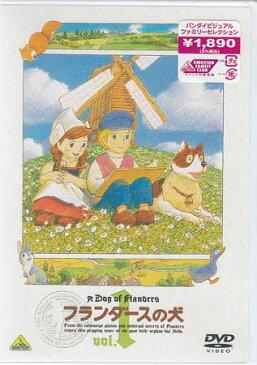 フランダースの犬 vol.1 【DVD】