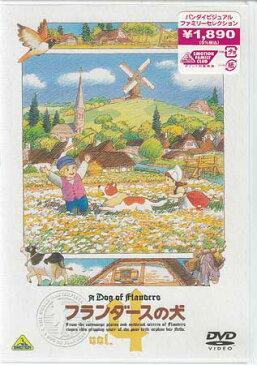 フランダースの犬 vol.4 【DVD】