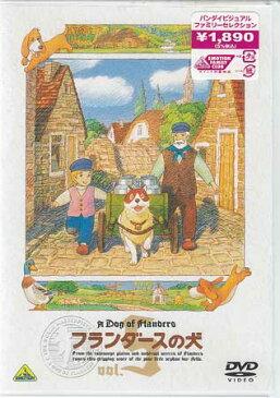 フランダースの犬 vol.5 【DVD】