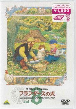 フランダースの犬 vol.8 【DVD】