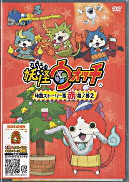 妖怪ウォッチ 特選ストーリー集 赤猫ノ巻2 【DVD】