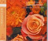わたしの好きなクラシック チャイコフスキー 【CD】