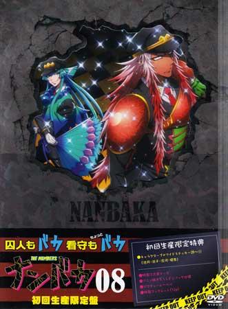 TVアニメ, 作品名・な行  8 DVD