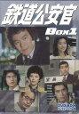 【中古】 鉄道公安官 DVD-BOX1 デジタルリマスター版 【DVD】 - DVD&Blu-ray映画やアニメならSORA
