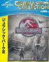 ジュラシック パーク 3 【Blu-ray】