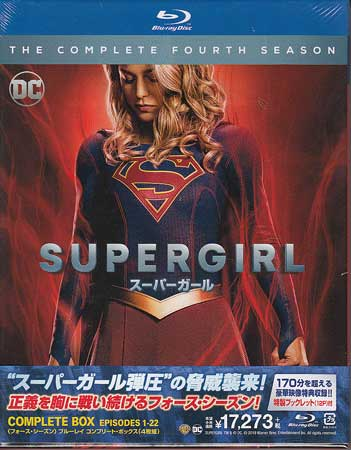 SUPERGIRL/スーパーガール〈フォース・シーズン〉ブルーレイコンプリート・ボックス Blu-ray