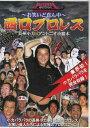 お笑いど真ん中 西口プロレス 長州小力 VS アントニオ小猪木 【DVD】