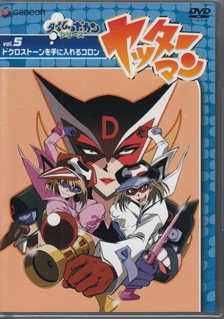 ヤッターマン Vol.5 ドクロストーンを手に入れるコロン 【DVD】