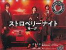 ストロベリーナイト・サーガDVD-BOX【DVD】
