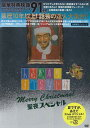 人志松本のすべらない話 聖夜スペシャル 【DVD】