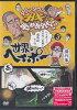 ダウンタウンのガキの使いやあらへんで!!世界のヘイポー傑作集3【DVD】
