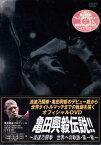 亀田興毅伝説!! 浪速乃闘拳 世界への軌跡 第一章 【DVD】【スーパーセール限定 半額】