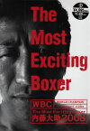 The Most Exciting Boxer 内藤大助 2008 【DVD】【スーパーセール限定 半額】