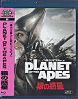 PLANET OF THE APES/猿の惑星 【Blu-ray】【あす楽対応】