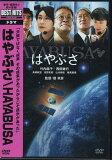 はやぶさ/HAYABUSA 【DVD】