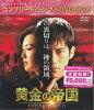 黄金の帝国コンプリート・シンプルDVD-BOX【DVD】