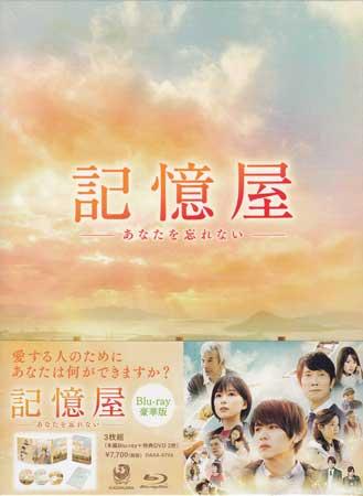 邦画, ヒューマン  Blu-ray DVDBlu-ray