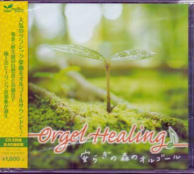 イージーリスニング, ニューエイジ・ヒーリング Orgel Healing CD