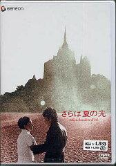 【DVD/邦画/ラブストーリー/新品/30%OFF】 さらば夏の光 【DVD/邦画/ラブストーリー】