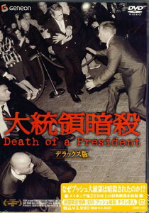 [DVD/洋画/サスペンス・ミステリー/新品/60%OFF] 大統領暗殺 デラックス版 [DVD/洋画/サスペン...