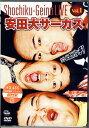 松竹芸能LIVE VOL.1 安田大サーカス ゴーゴーおとぼけパンチ! 【DVD】