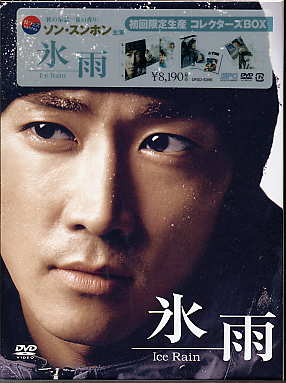 【DVD/TVドラマ/アジア・韓国/新品/27%OFF】 氷雨 コレクターズBOX 【DVD/TVドラマ/アジア・...