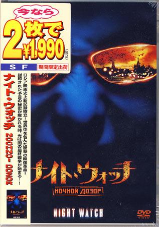洋画, サスペンス・ミステリー  NOCHNOI DOZOR DVD