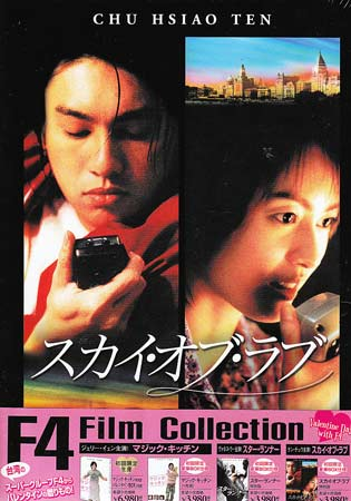 アジア・韓国, ラブストーリー F4 Film Collection DVD