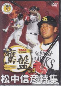 2006福岡ソフトバンクホークス公式DVD「鷹盤」松中信彦 【DVD】【あす楽対応】
