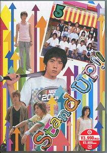 【DVD/邦画/TVドラマ/新品】Stand UP!!(5)【SORA/DVD/邦画/TVドラマ/新品】【RCP】