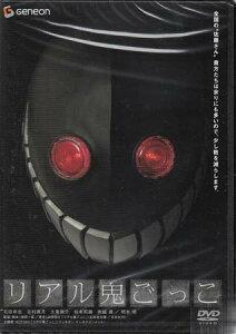 【DVD/日本映画/邦画/ホラー/新品】 リアル鬼ごっこ スタンダード エディション 【SORA/DVD/...