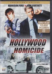 【DVD/新品/洋画/アクション/SORA】【RCP】ハリウッド的殺人事件 コレクターズ・エディション ...