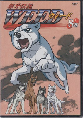 [DVD/アニメ/新品/50%OFF] 銀牙伝説 WEED 8巻 [DVD/アニメ]