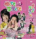 [DVD/TVドラマ/海外/新品/30%OFF] 憎くても可愛くても DVD-BOX 1 [DVD/TVドラマ/海外]