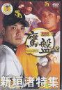 2006福岡ソフトバンクホークス公式DVD「鷹盤」新垣渚 【DVD】