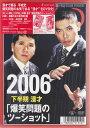 2006下半期漫才 爆笑問題のツーショット 【DVD】