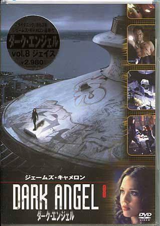 洋画, SF  Vol.8 DVD